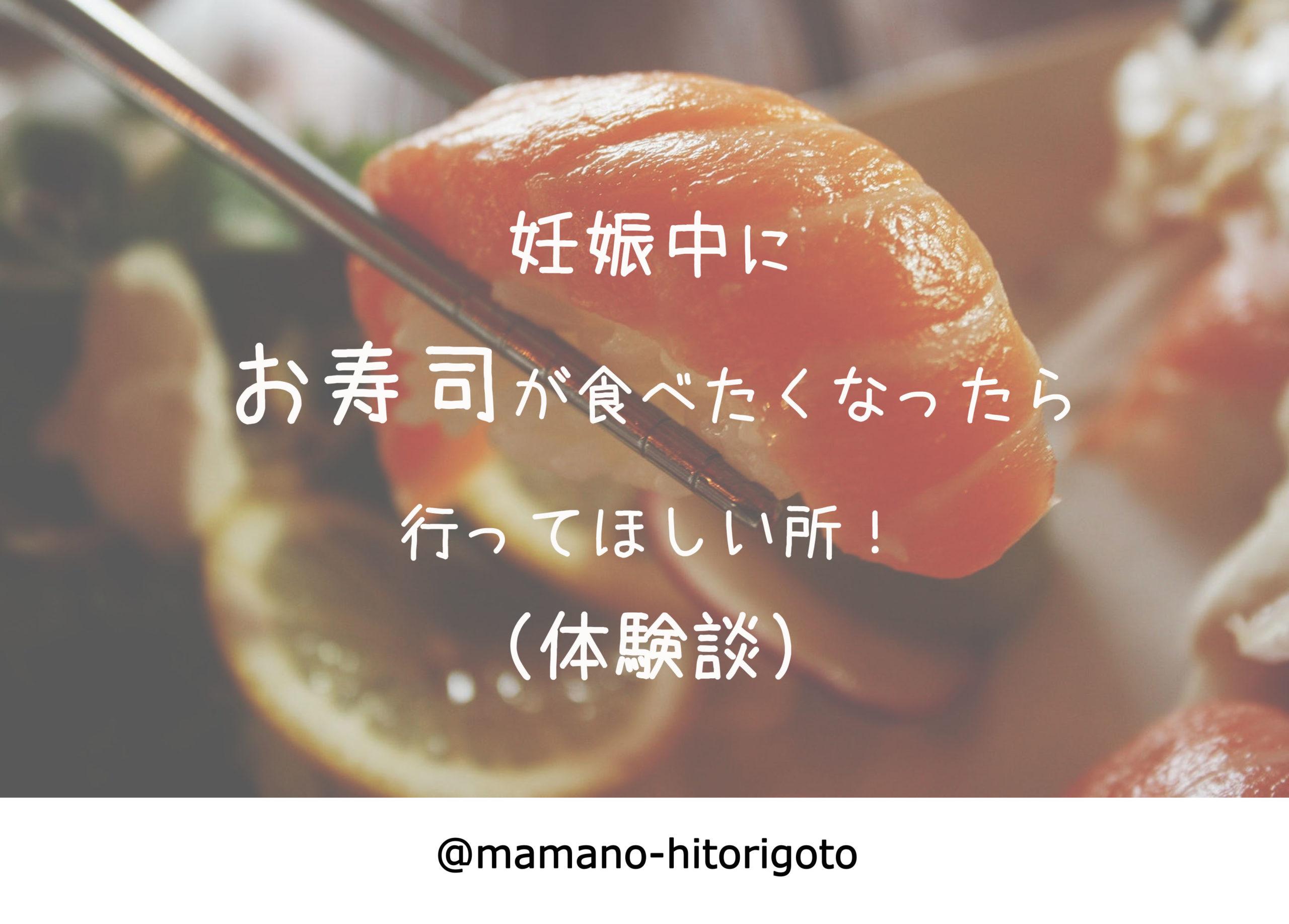 妊娠中にお寿司が食べたくなったら行ってほしい所!(体験談)