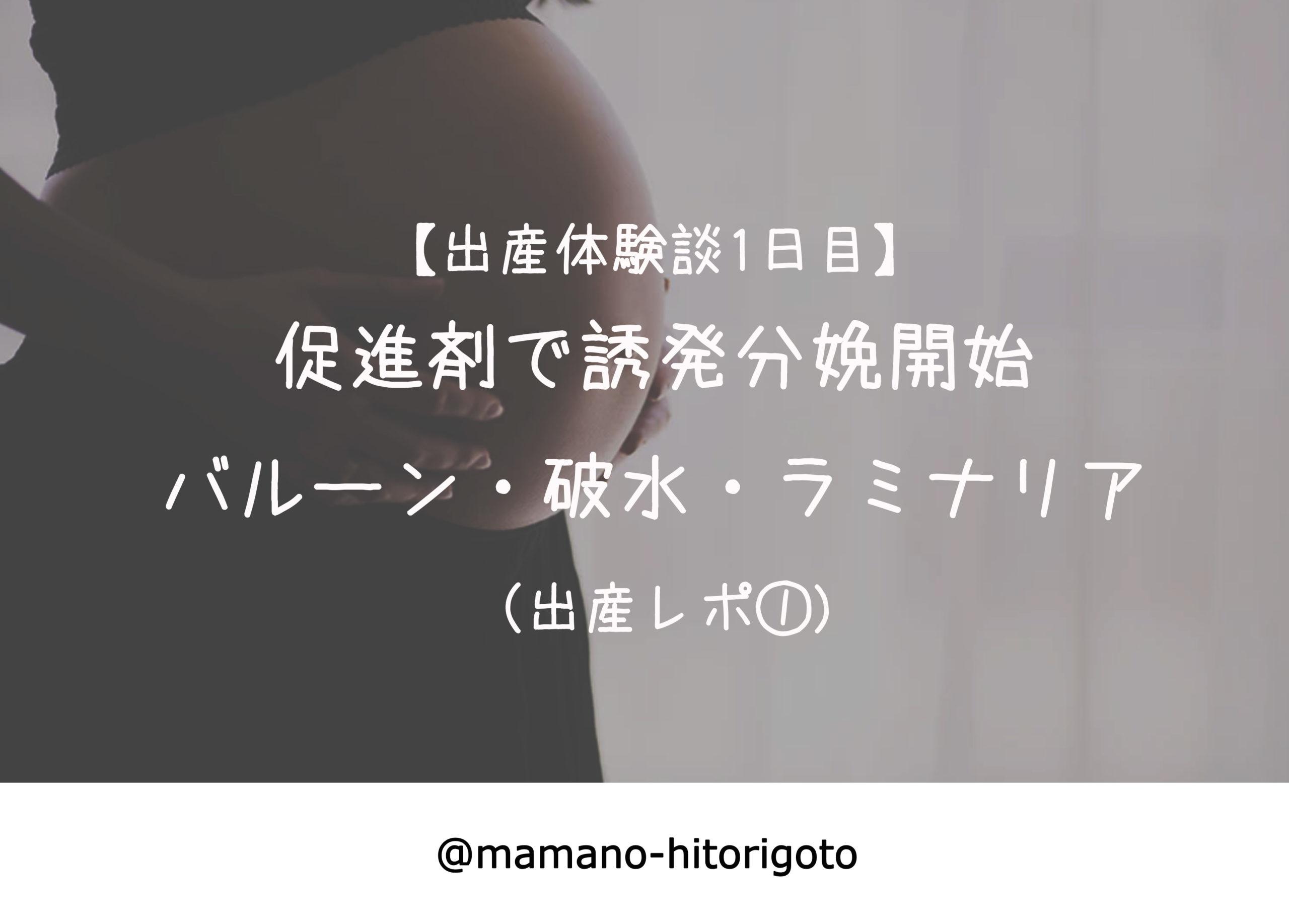 【出産体験談1日目】促進剤で誘発分娩開始・バルーン・破水・ラミナリア