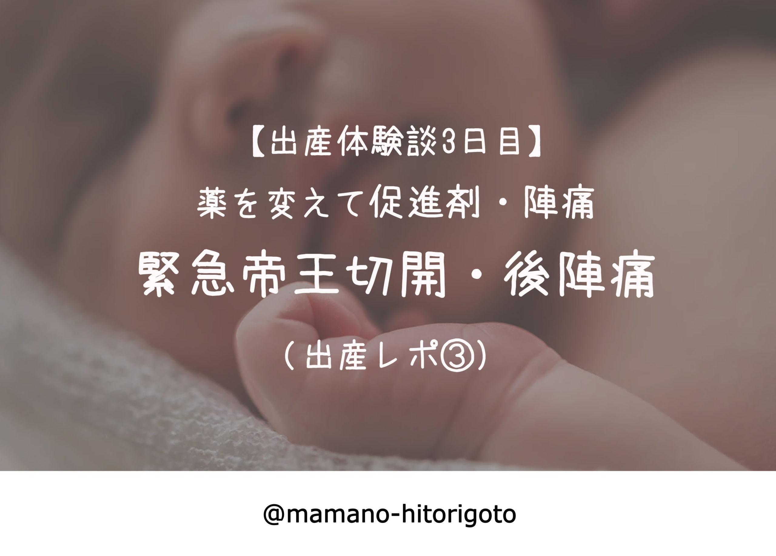 【出産体験談3日目】薬を変えて促進剤・陣痛・緊急帝王切開・後陣痛