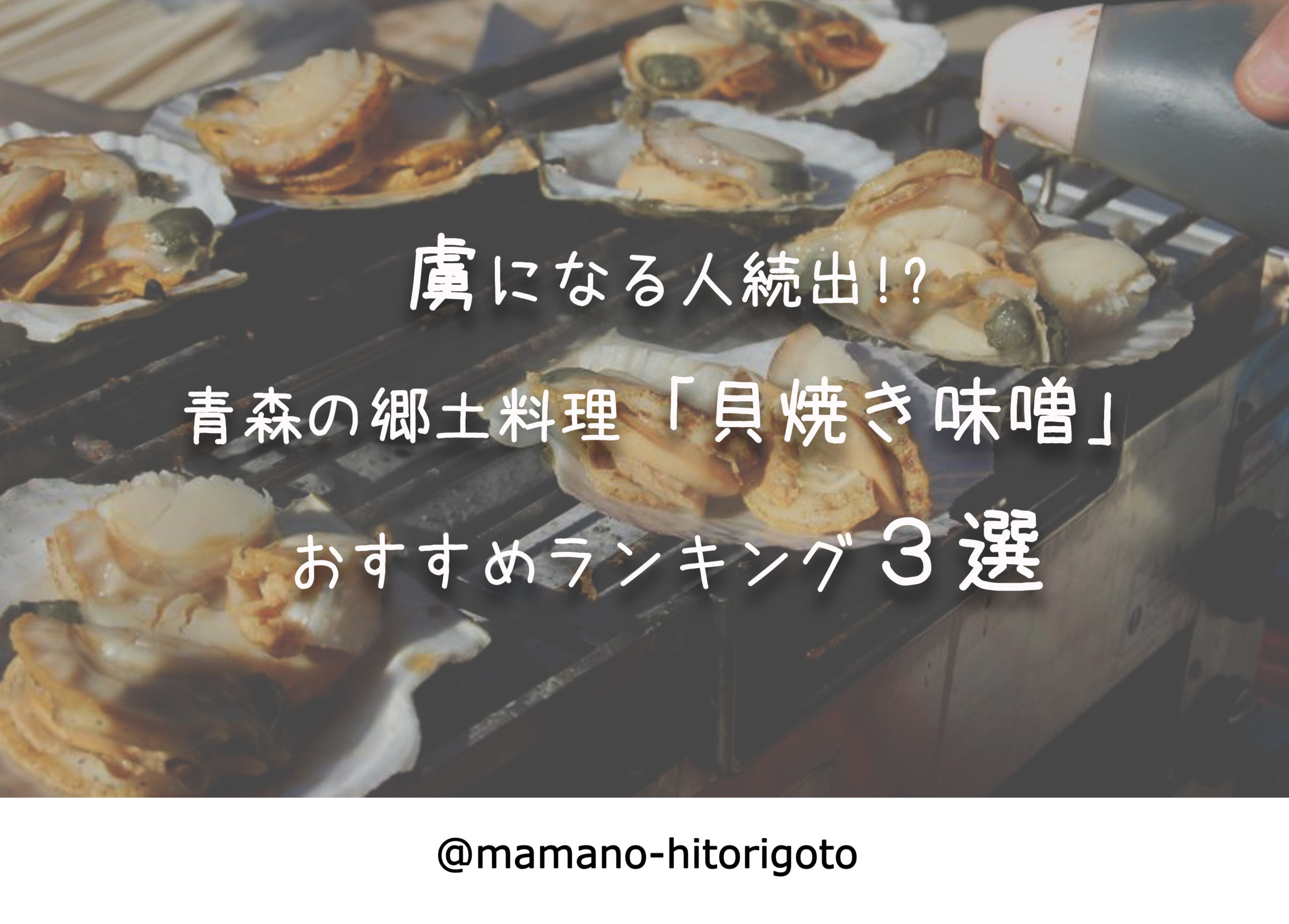 虜になる人続出!?青森の郷土料理「貝焼き味噌」おすすめランキング3選