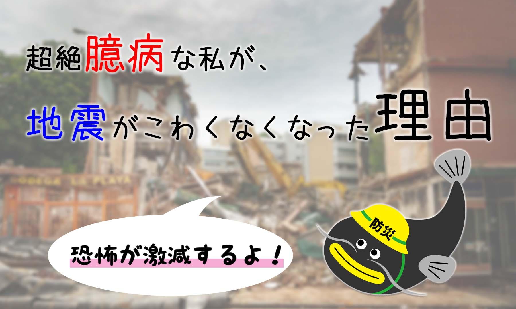 備えれば地震は怖くない!恐怖が激減する防災グッズ7選