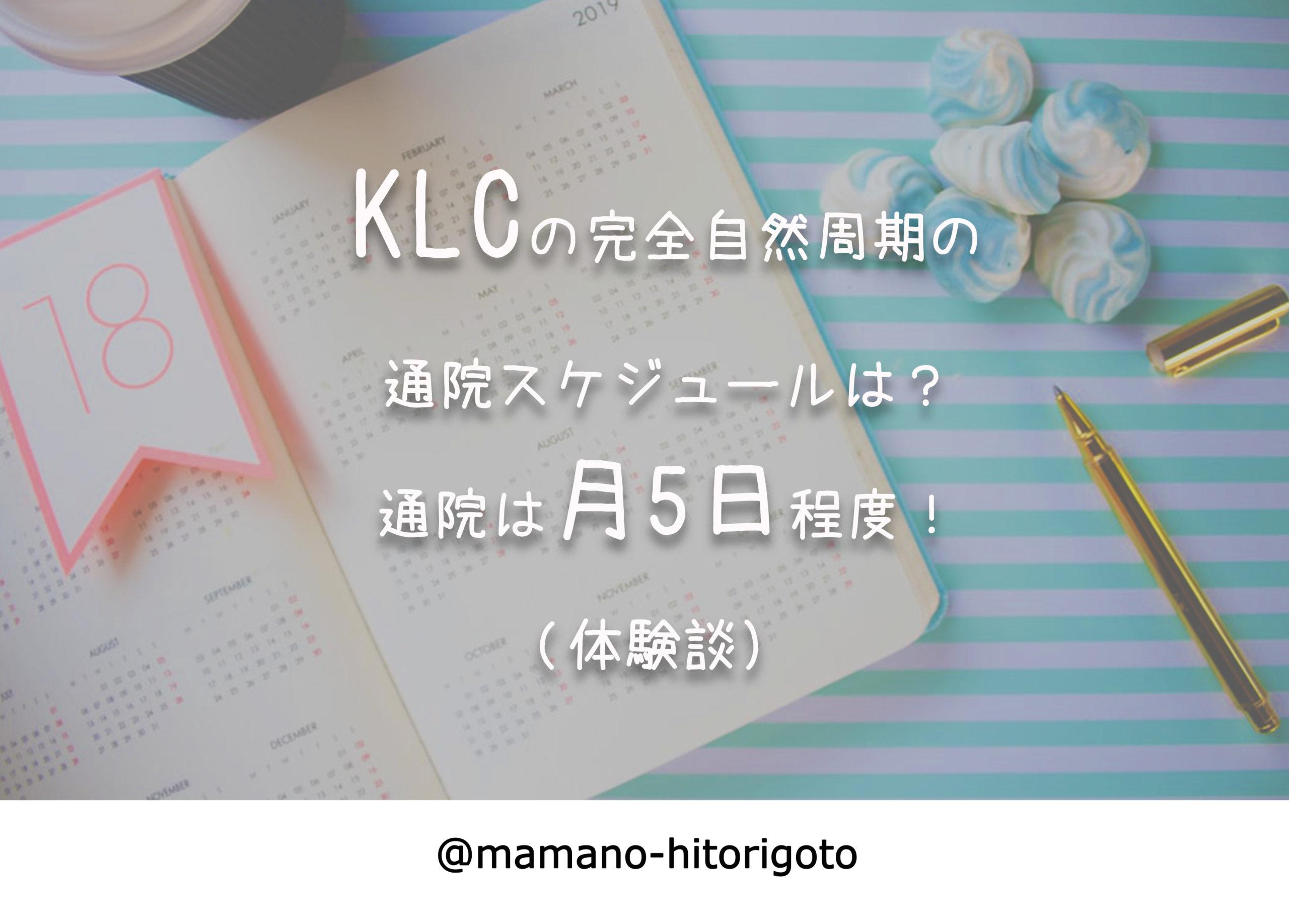 KLCの完全自然周期の通院スケジュールは?通院は月5日程度!