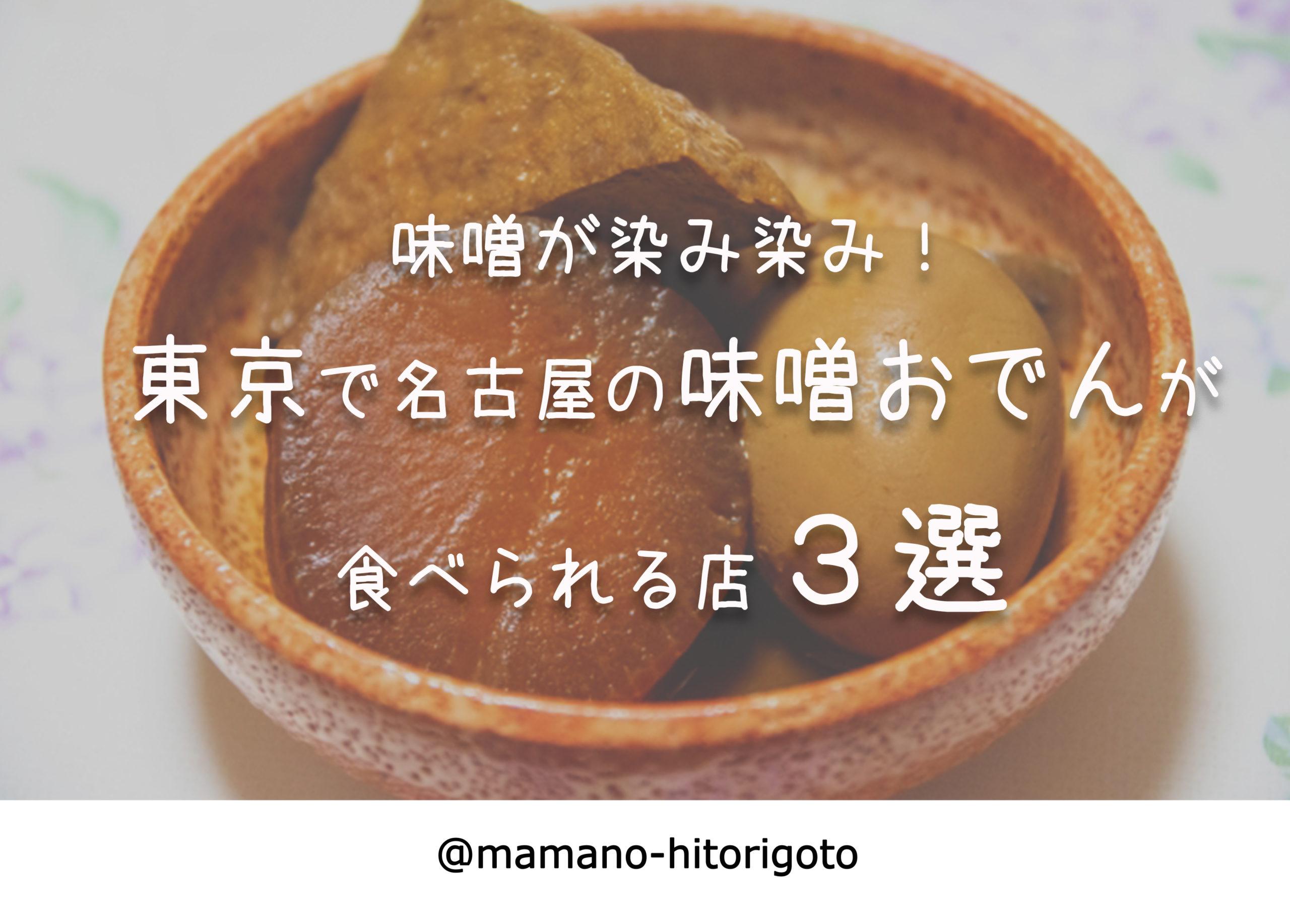味噌が染み染み!東京で名古屋の味噌おでんが食べられる店3選