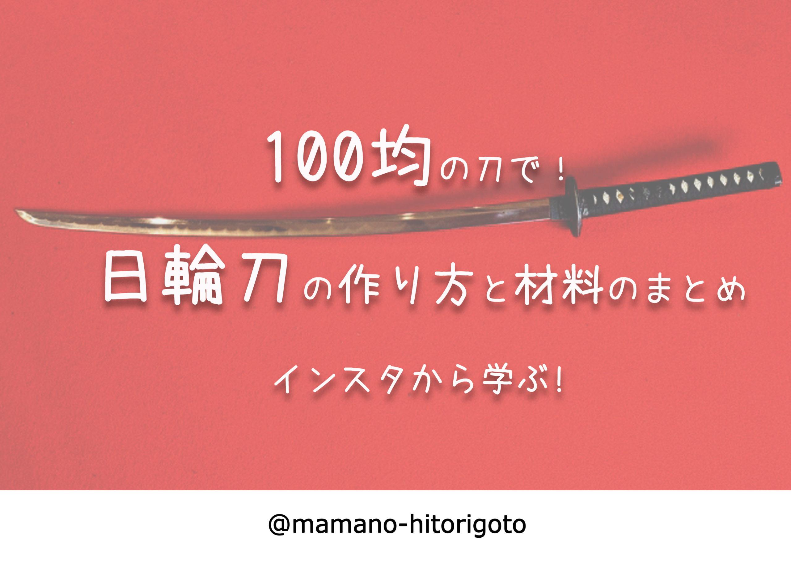 100均の刀で!日輪刀の作り方と材料のまとめ・インスタから学ぶ