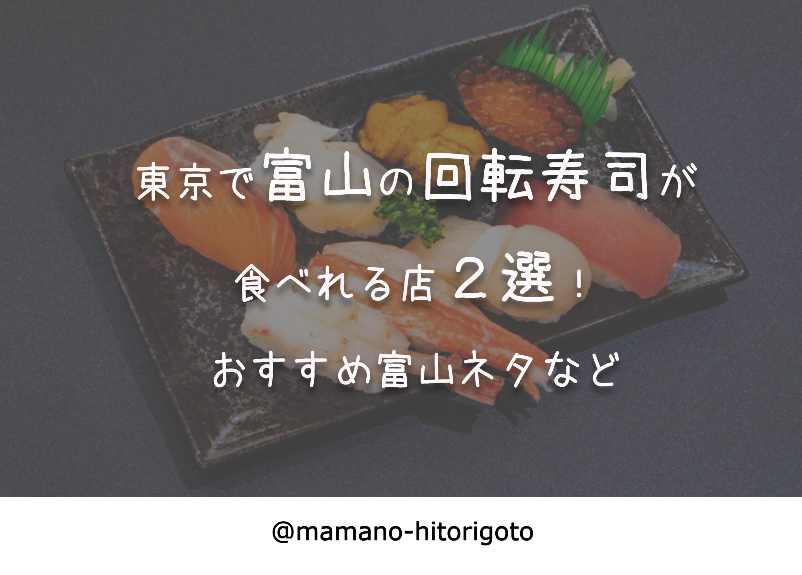 東京で富山の回転寿司が食べれる店2選!おすすめ富山ネタなど