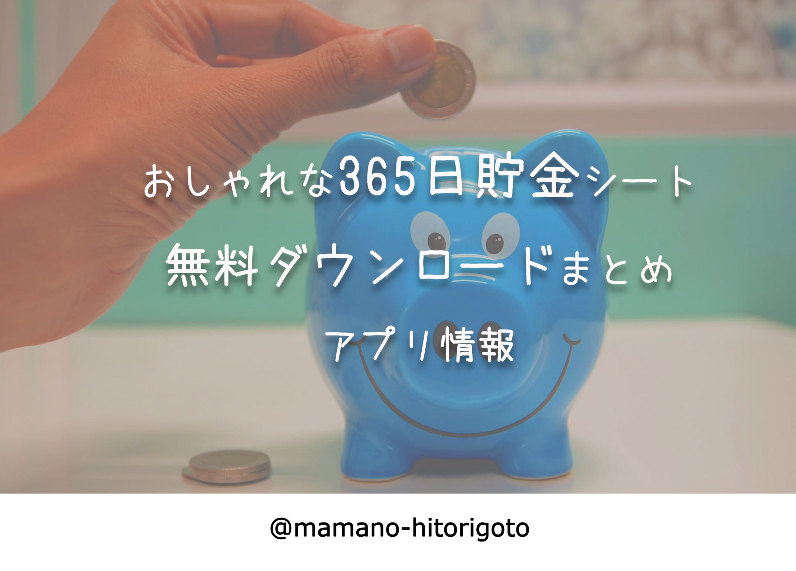おしゃれな365日貯金シート無料ダウンロードまとめ・アプリ情報