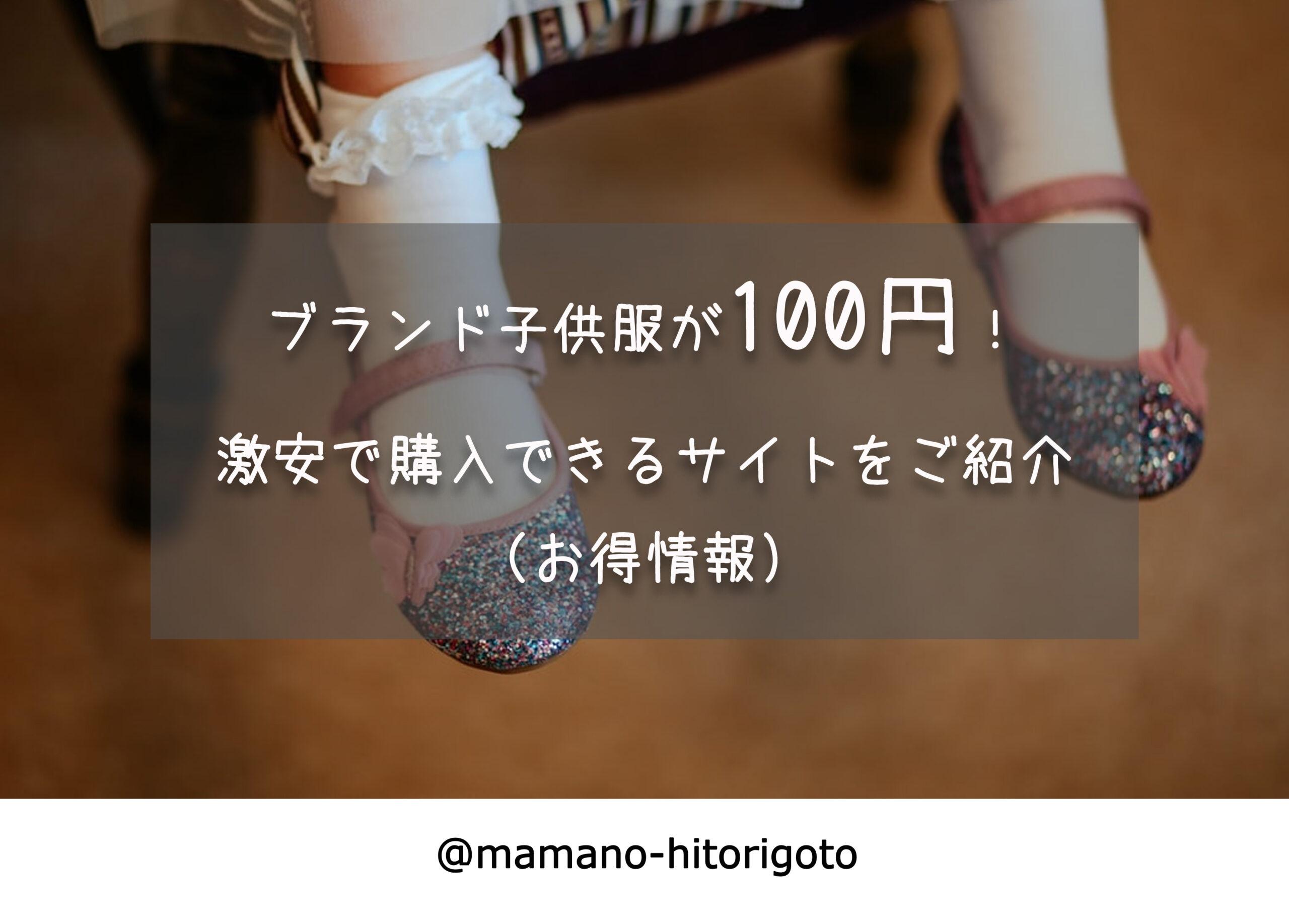 ブランド子供服が100円!激安で購入できるサイトをご紹介