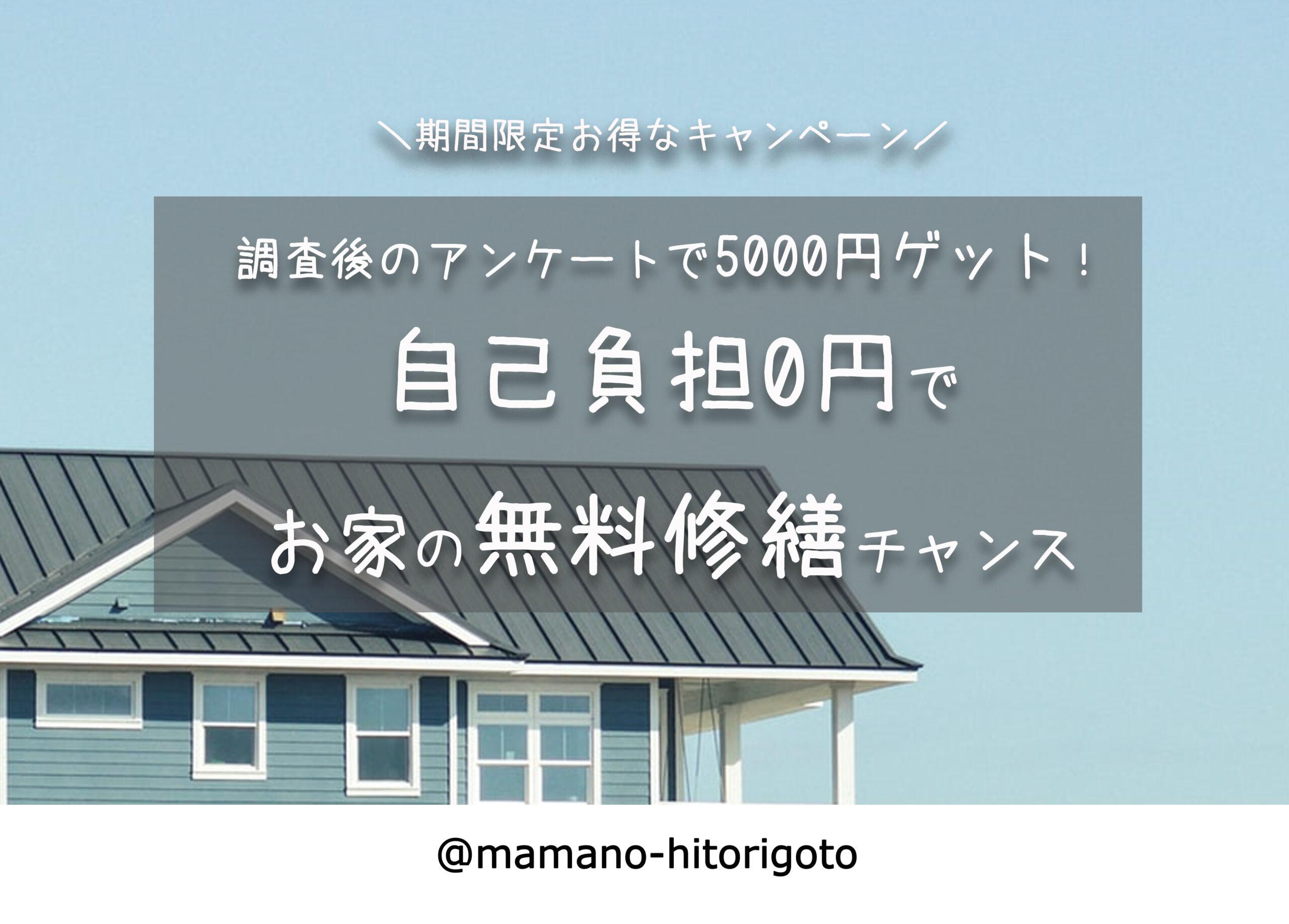 調査後のアンケートで5000円ゲット!自己負担0円でお家の無料修繕チャンス