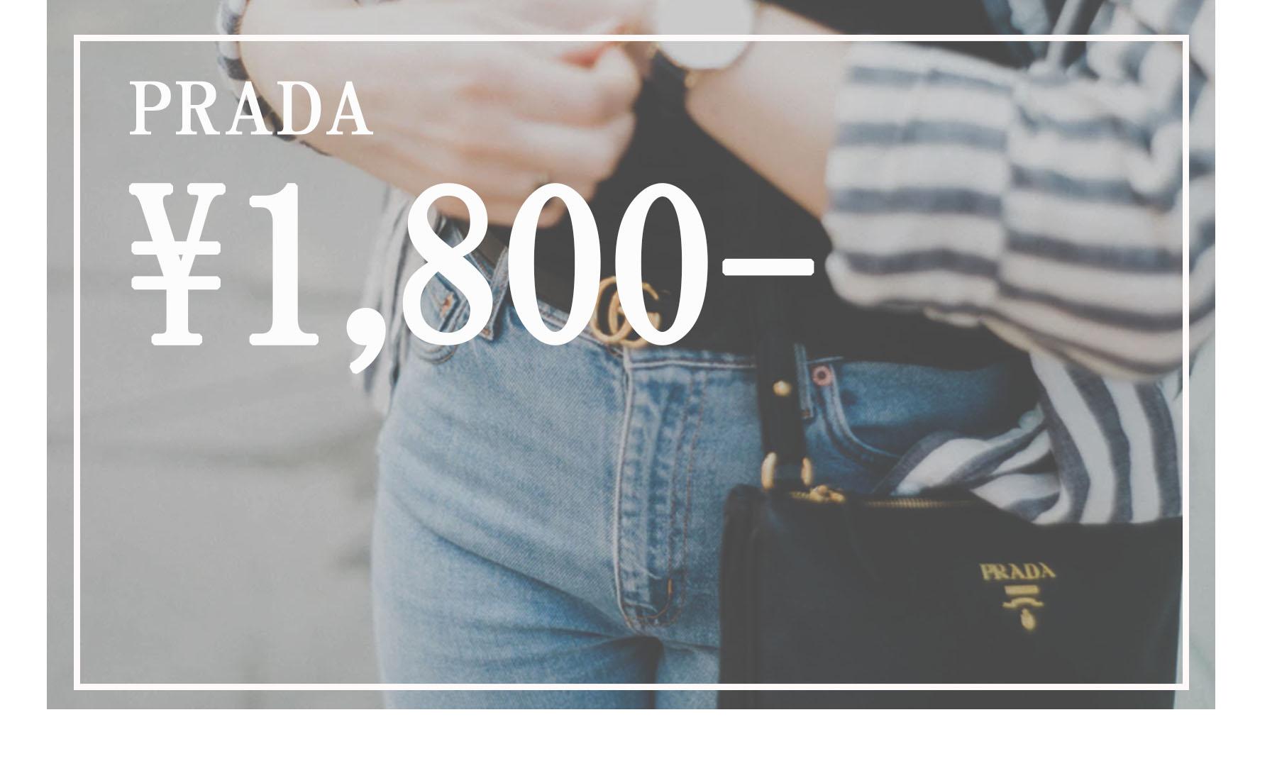 プラダ財布が1800円!人気のブランド品が格安でゲットできるお店