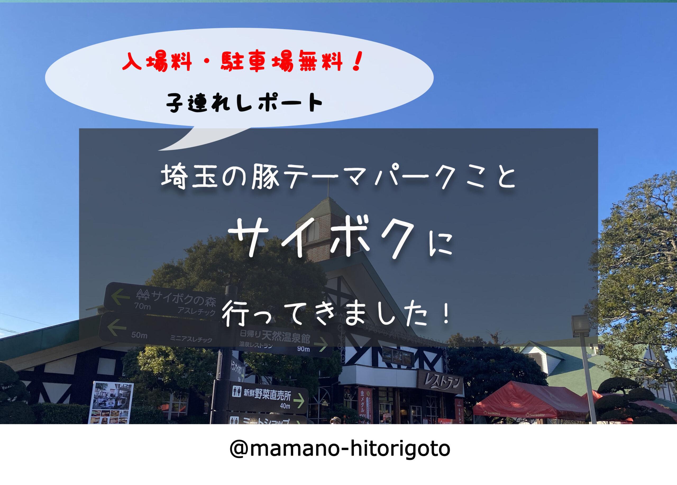 埼玉の豚テーマパークことサイボクに行ってきました!子連れレポ
