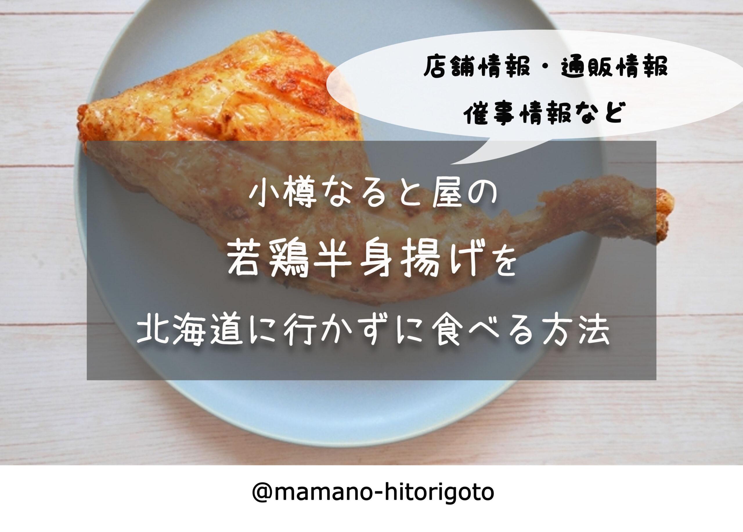小樽なると屋の若鶏半身揚げを北海道に行かずに食べる方法