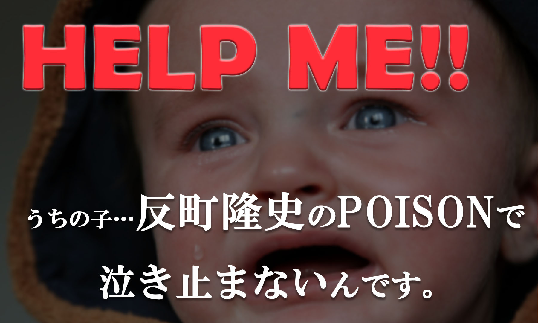 反町のPOISONで泣き止まない赤ちゃんにはコレ!泣き止む曲4選