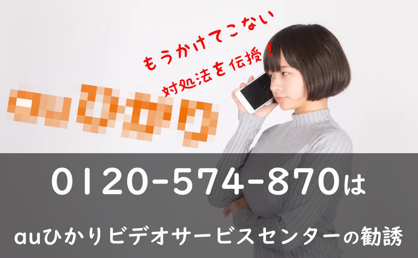 対処法を伝授!0120-574-870はauひかりビデオサービスセンターの勧誘