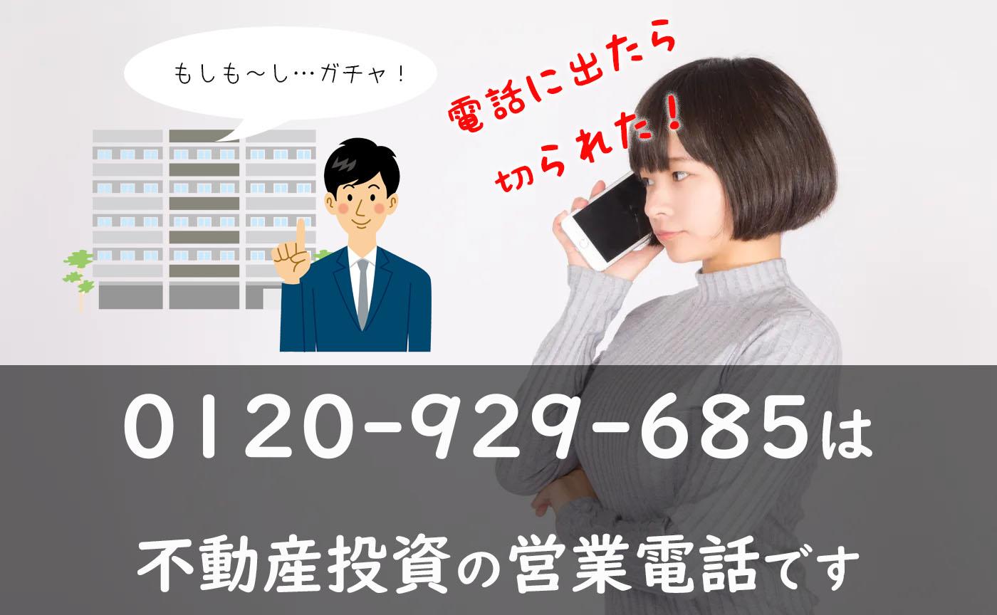 電話に出るとガチャ切り!0120929685は不動産投資営業の電話です