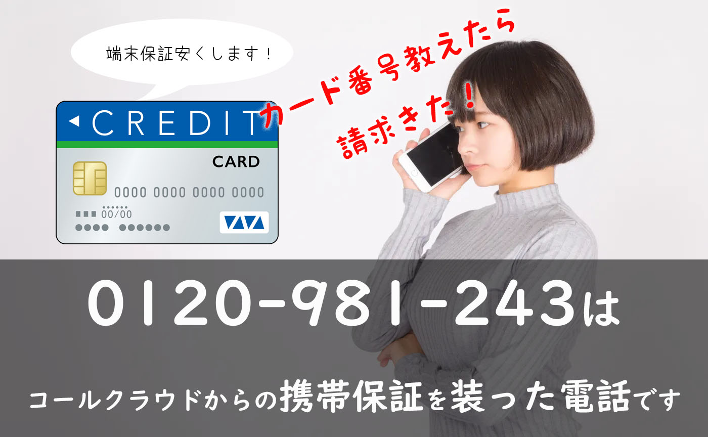 カード番号教えちゃダメ!0120981243はコールクラウドからの携帯保証を装った電話です