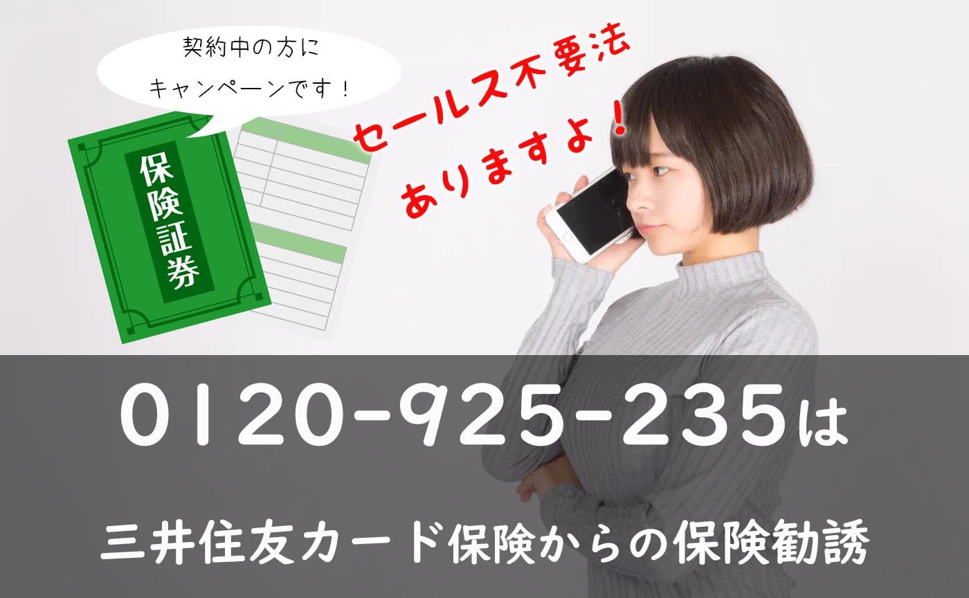 セールス不要設定あり!0120-925-235は三井住友カード保険からの保険勧誘