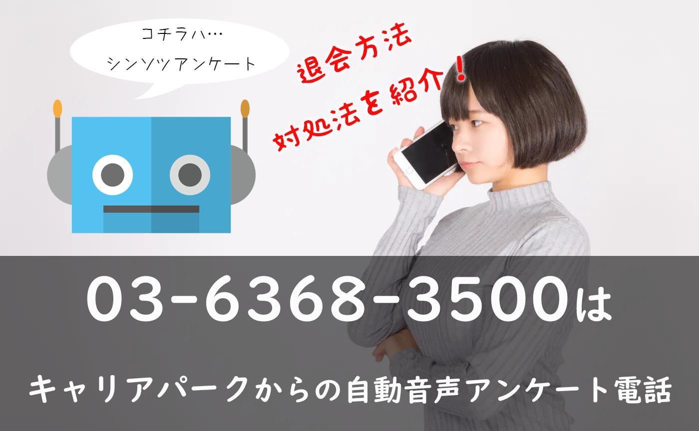 退会方法紹介!03-6368-3500はキャリアパークからの自動音声アンケート電話
