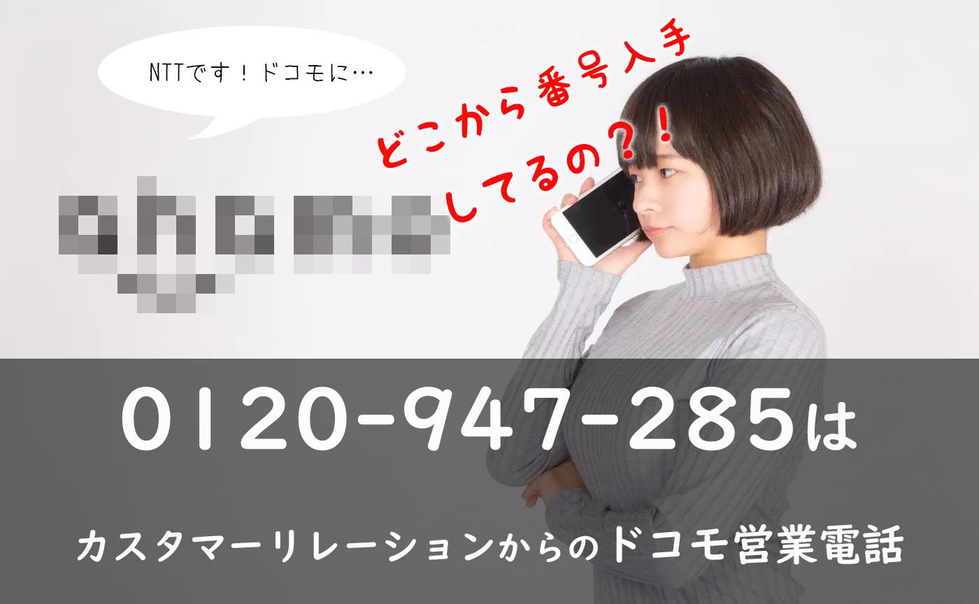 なぜ番号がバレた?0120947285はカスタマーリレーションからのドコモ営業電話