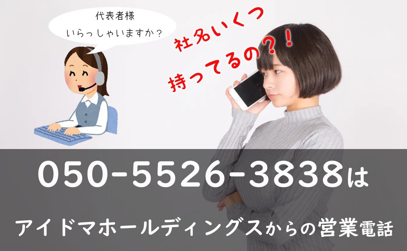 社名を変えて何度も!050-5526-3838はアイドマホールディングスからの営業電話