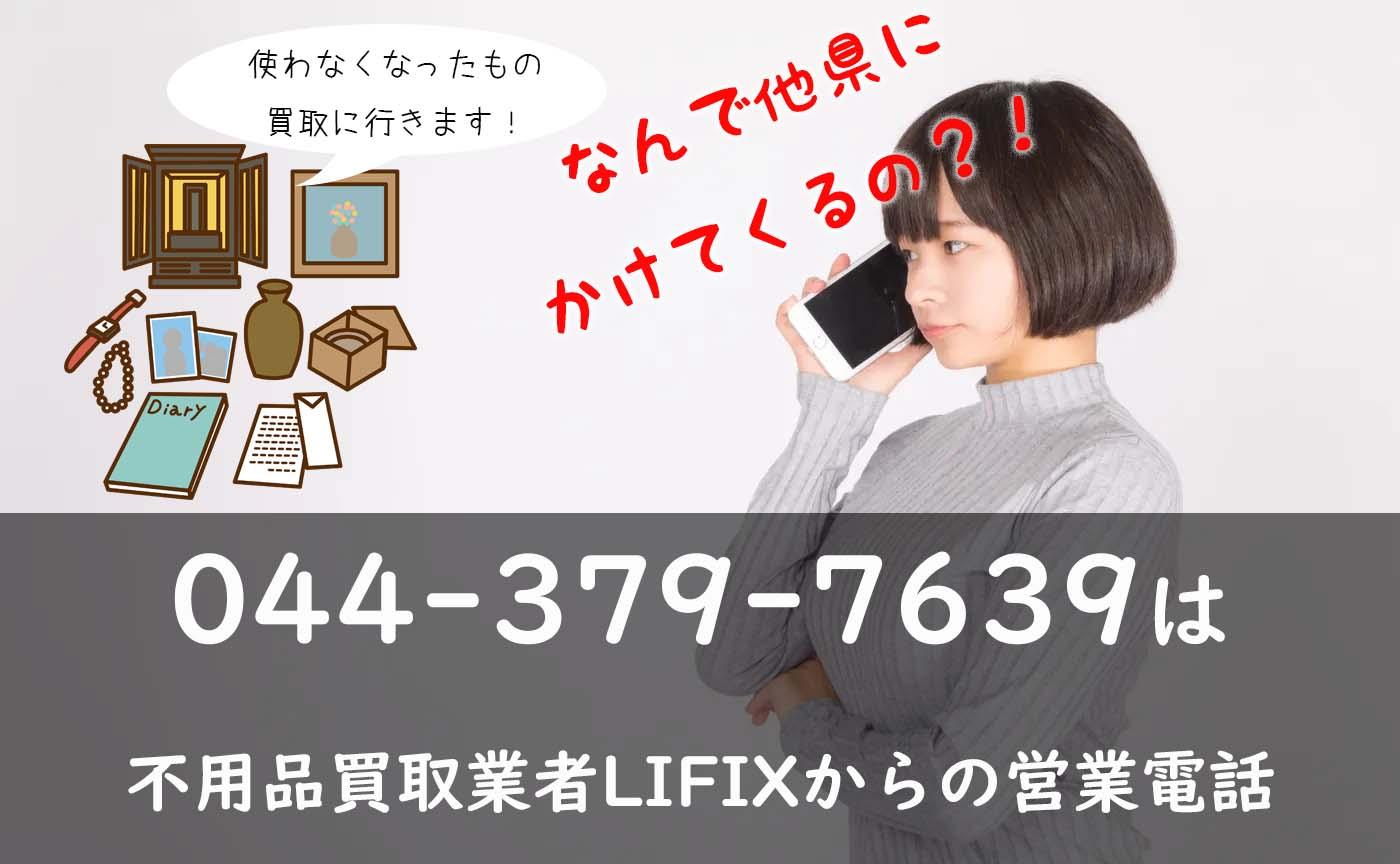 なんで他県に?!044-379-7639は不用品買取業者LIFIXからの営業電話