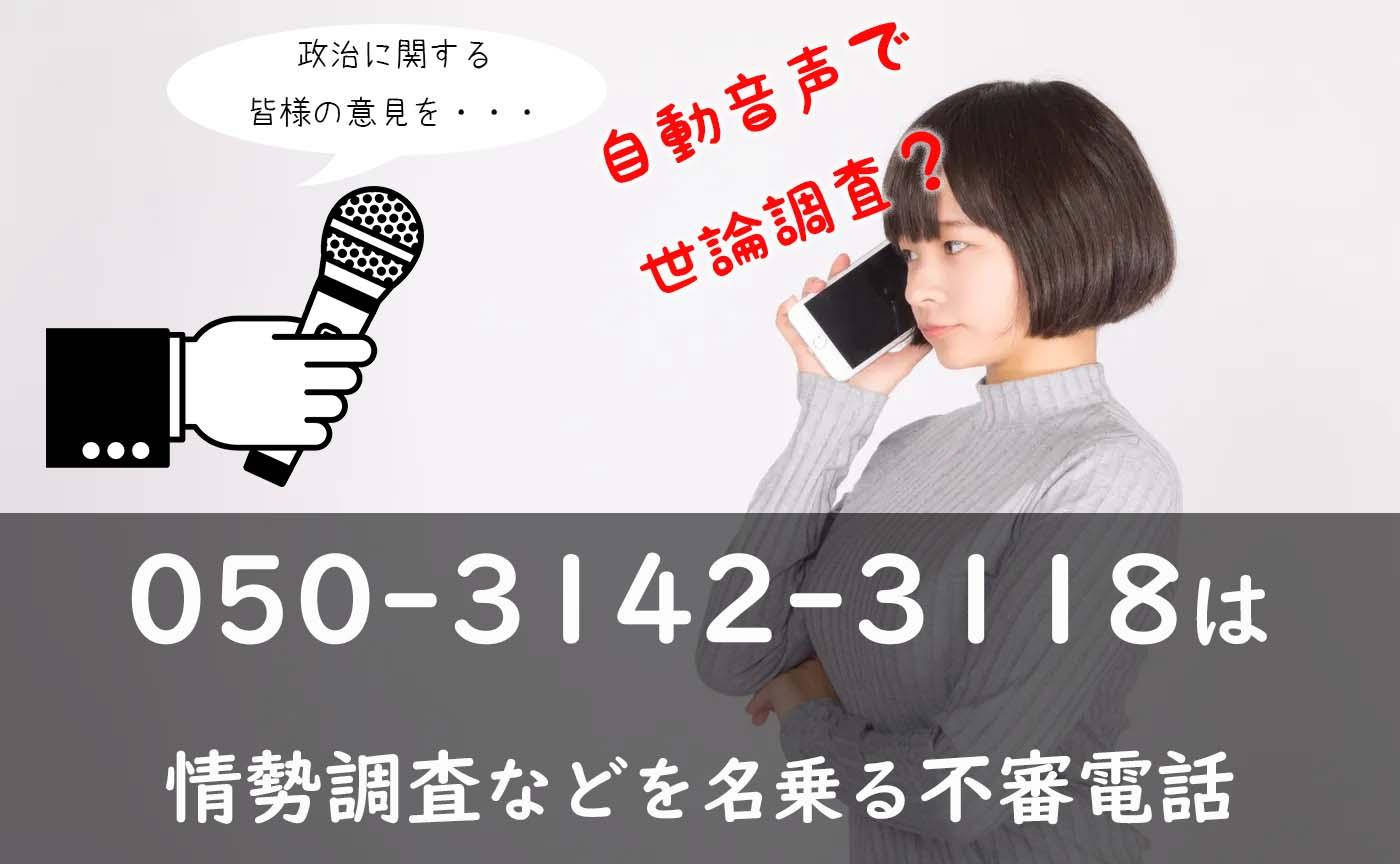 050-3142-3118は日本世論調査センターを名乗る情勢調査の不審電話