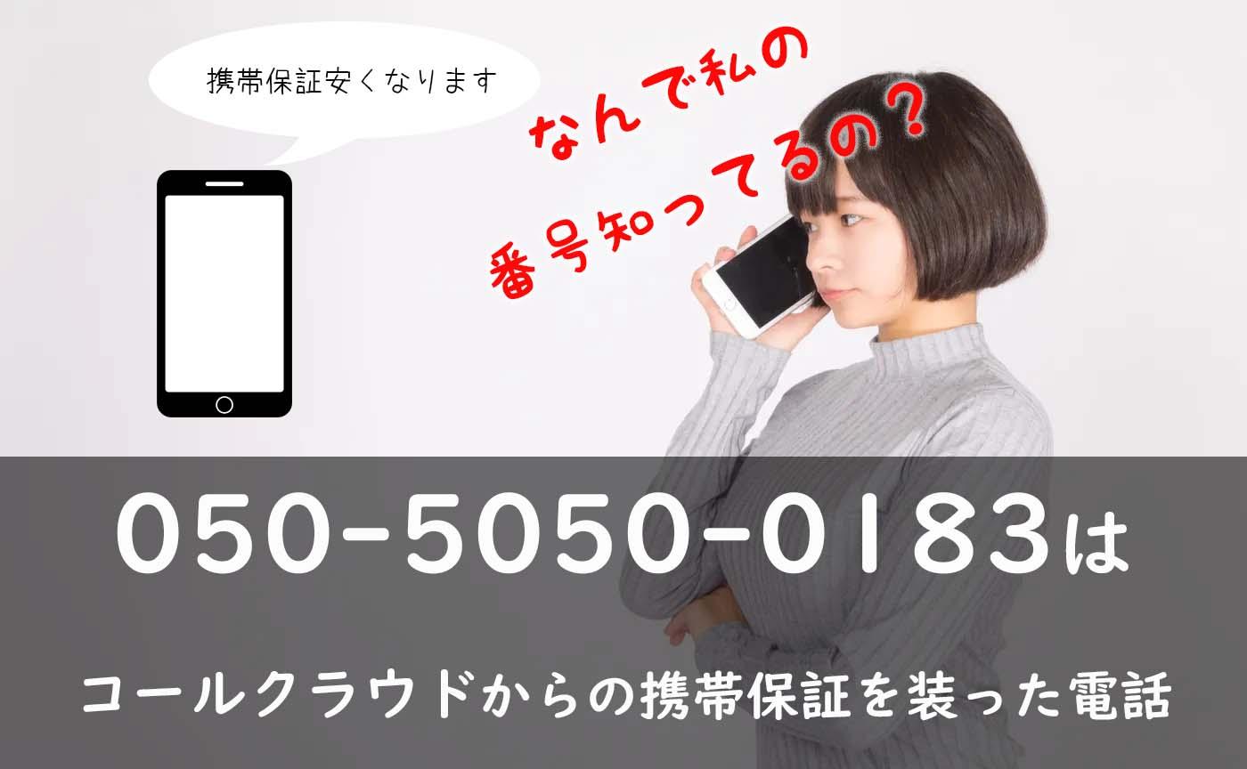 050-5050-0183はコールクラウドからの携帯保証を装った電話です