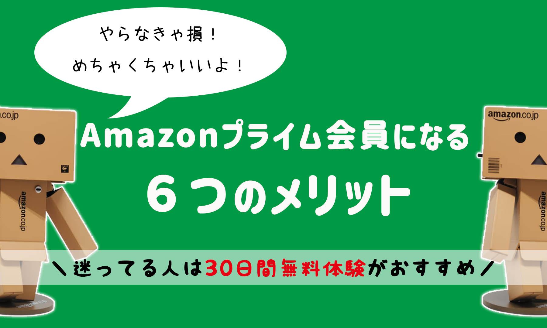 Amazonプライム会員になるメリットを紹介!30日無料体験もできるよ!